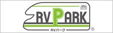 RVパーク・車中泊施設