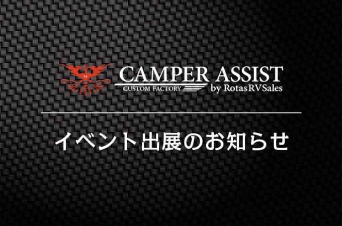 キャンパーアシスト・イベント出展のお知らせ