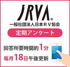 日本RV協会の定期アンケート