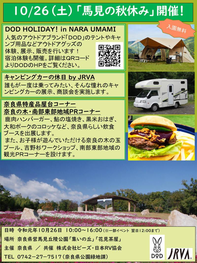 2019年10月26日(土)「馬見の秋休み」開催!